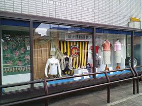 280px-Izumiotsu-Sta004[1].jpg